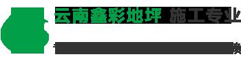 云南鑫彩易胜博app官网材料有限公司